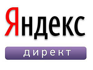Реклама на яндекс директ нижний новгород